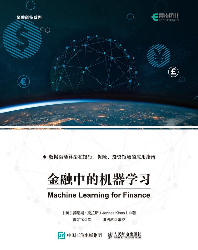 金融中的機器學習-preview-1