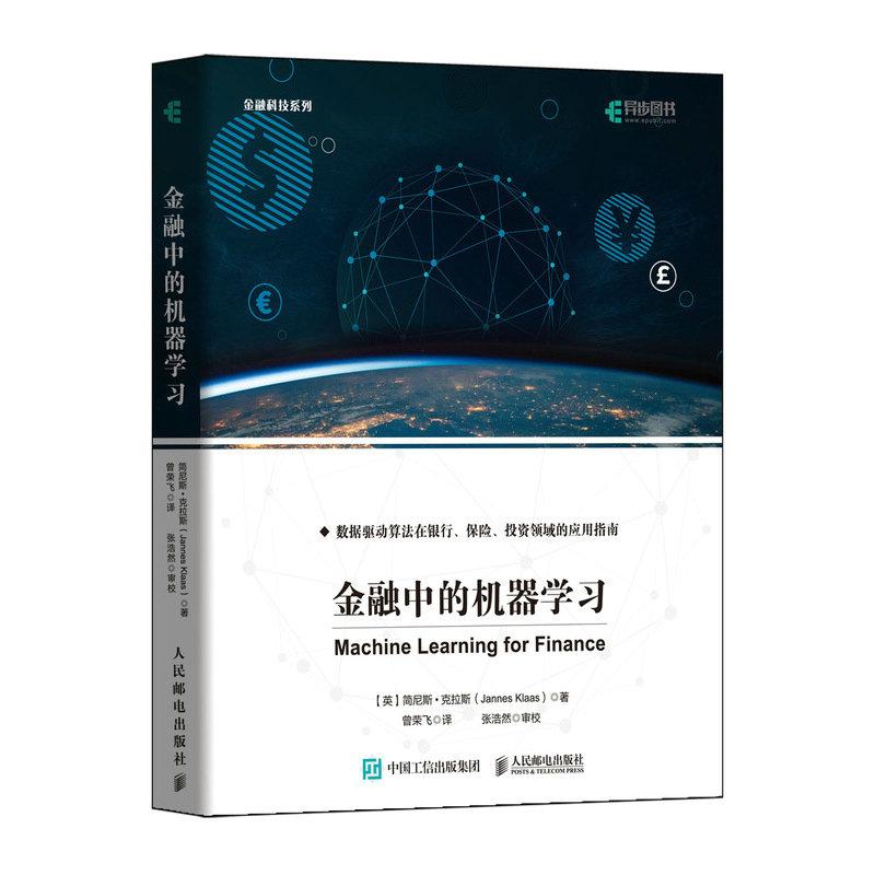 金融中的機器學習-preview-2