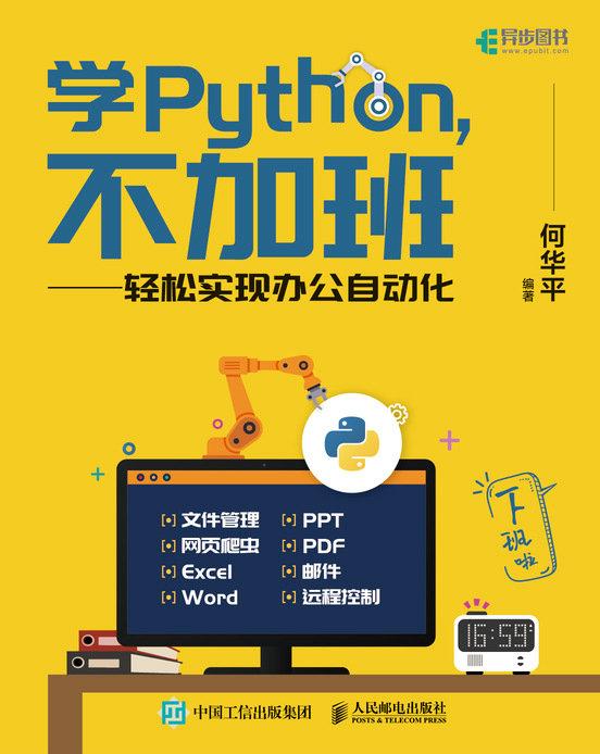 學 Python 不加班 -- 輕鬆實現辦公自動化-preview-1