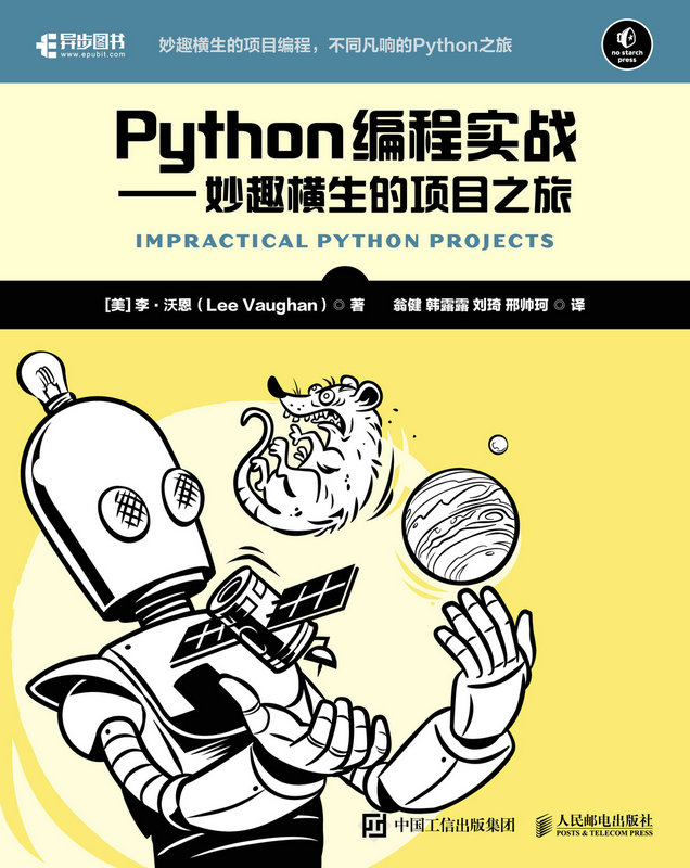 Python 編程實戰 : 妙趣橫生的項目之旅 (Impractical Python Projects: Playful Programming Activities to Make You Smarter)-preview-1