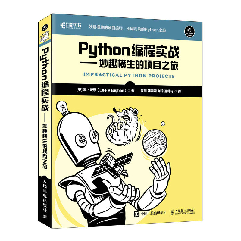 Python 編程實戰 : 妙趣橫生的項目之旅 (Impractical Python Projects: Playful Programming Activities to Make You Smarter)-preview-2