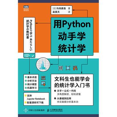 用 Python 動手學統計學-preview-1