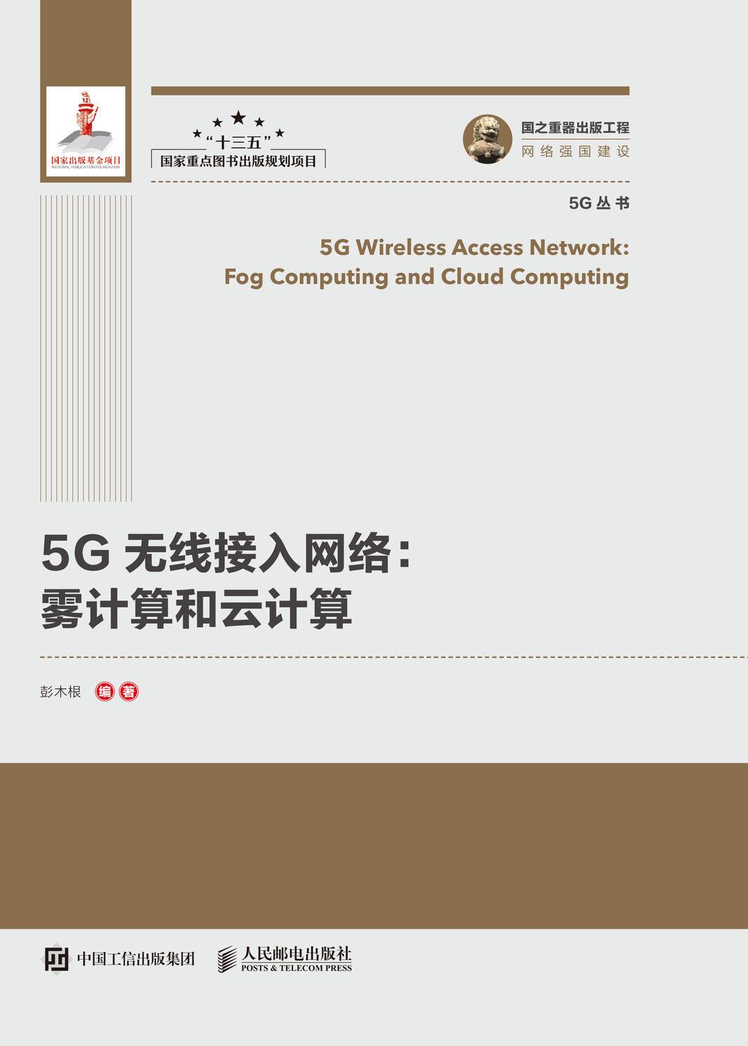 國之重器出版工程 5G無線接入網絡 霧計算和雲計算 精裝版-preview-1