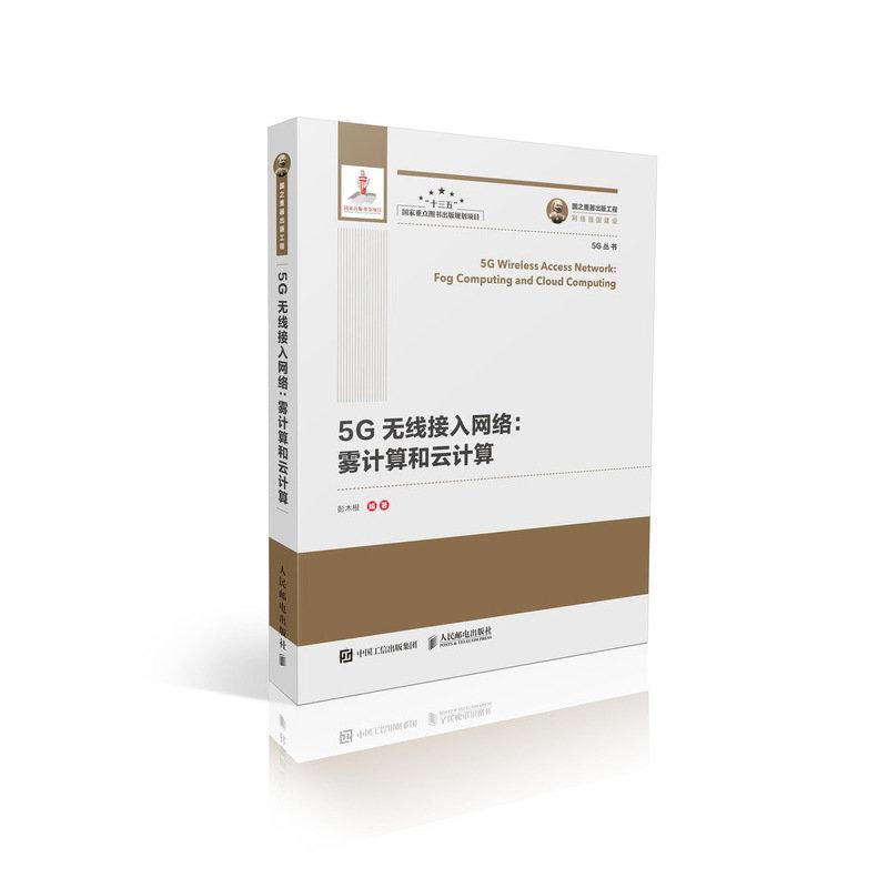 國之重器出版工程 5G無線接入網絡 霧計算和雲計算 精裝版-preview-2