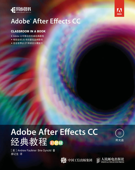 Adobe After Effects CC 經典教程 彩色版-preview-1
