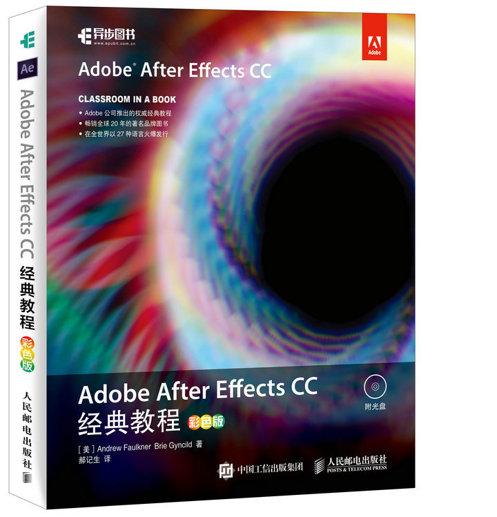 Adobe After Effects CC 經典教程 彩色版-preview-2
