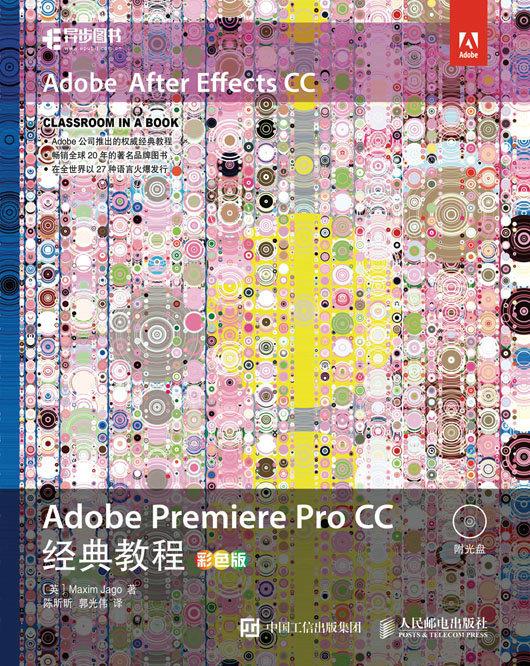 Adobe Premiere Pro CC經典教程 彩色版-preview-1