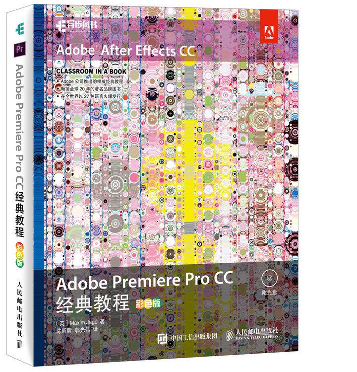 Adobe Premiere Pro CC經典教程 彩色版-preview-2