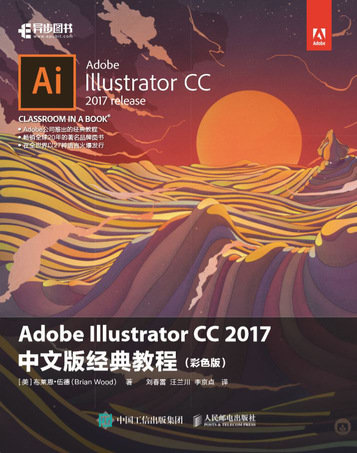 Adobe Illustrator CC 2017中文版經典教程 彩色版-preview-1