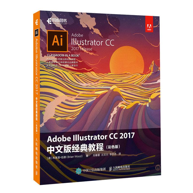 Adobe Illustrator CC 2017中文版經典教程 彩色版-preview-2