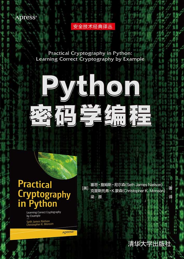 Python 密碼學編程-preview-1