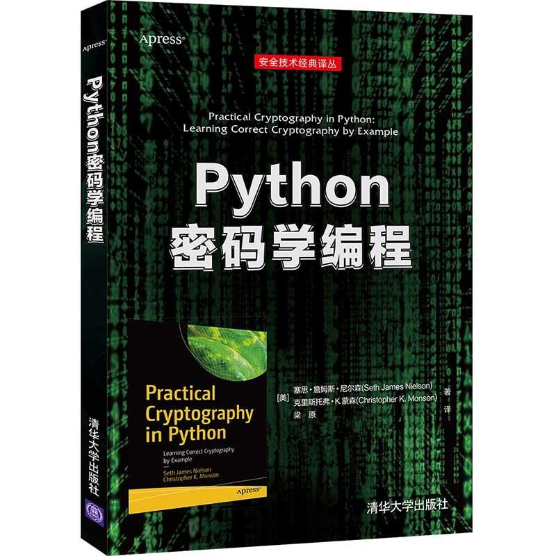 Python 密碼學編程-preview-3