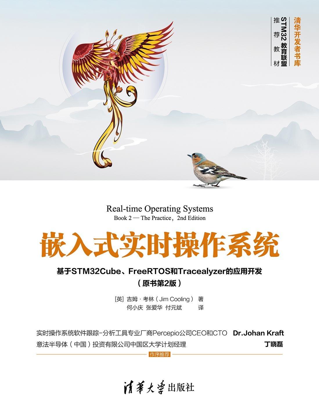 嵌入式實時操作系統 (Real-time Operating Systems Book 2 - The Practice: Using STM Cube, FreeRTOS and the STM32 Discovery Board)-preview-1