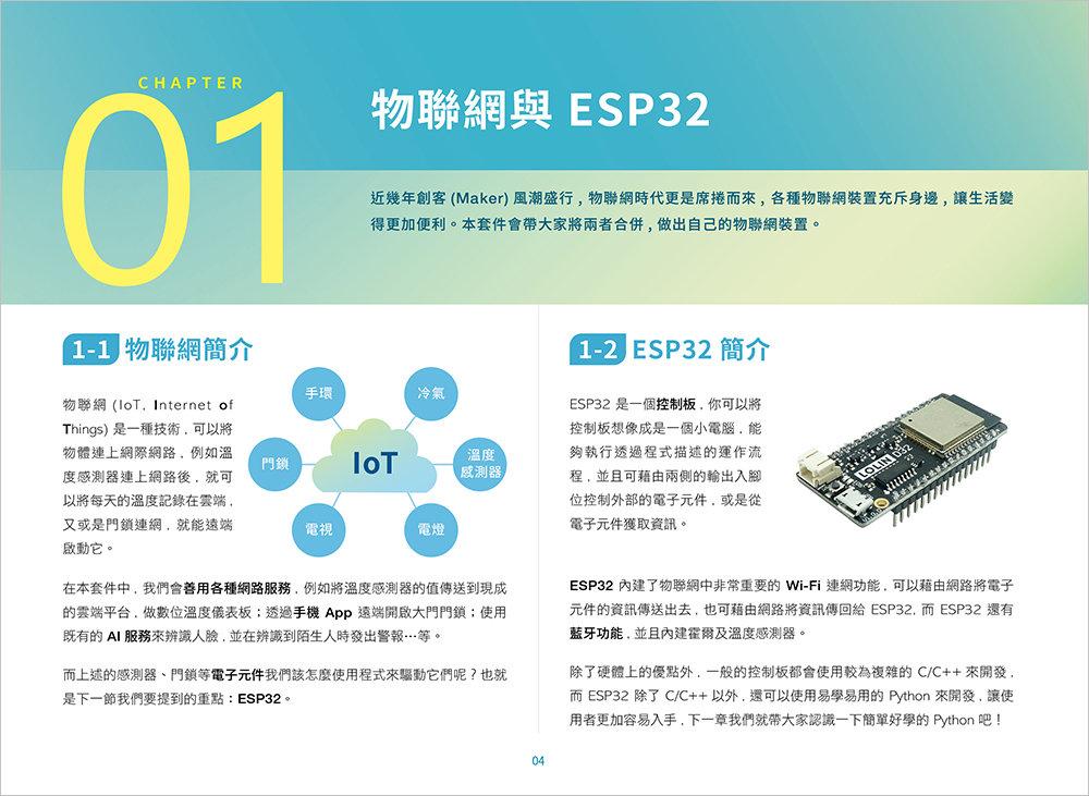 FLAG'S 創客‧自造者工作坊 -- ESP32 × Python AIoT 大應用-preview-1