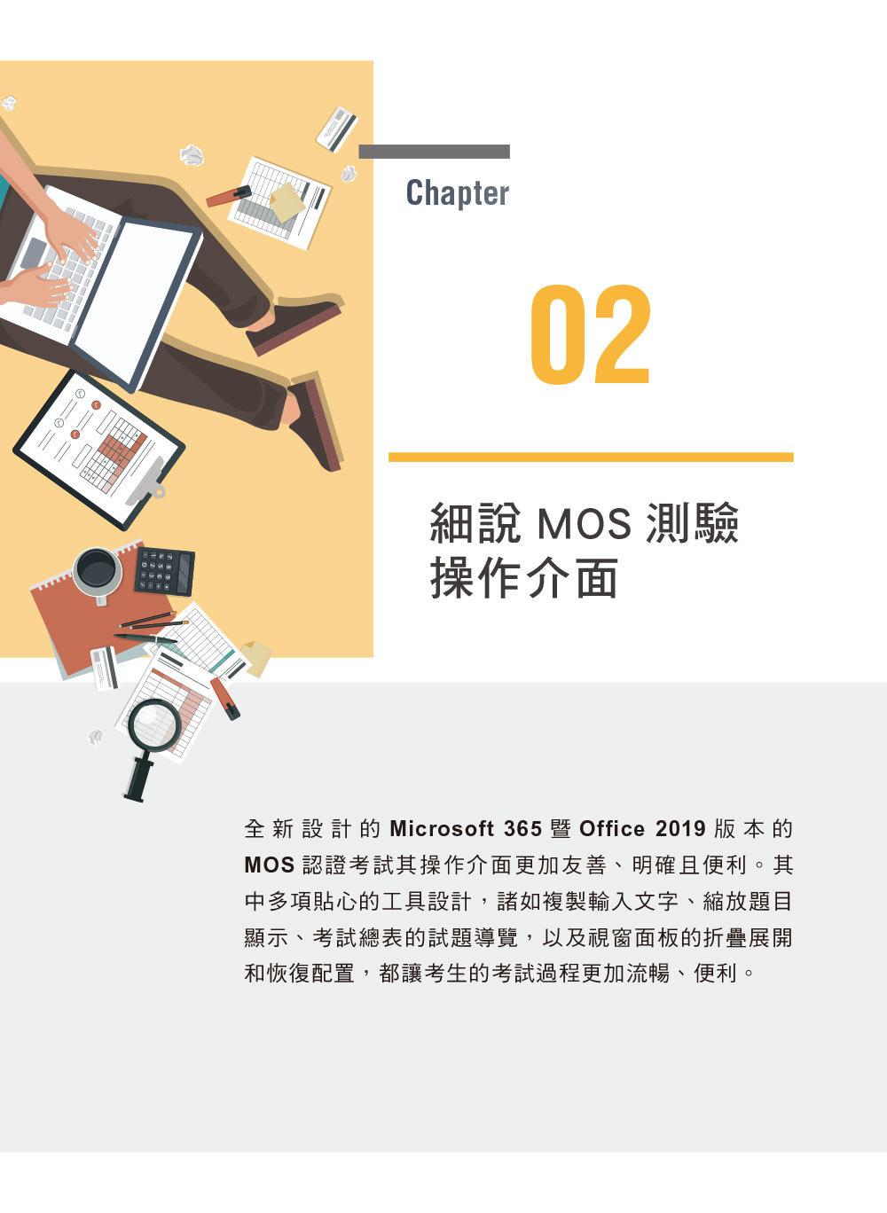 MOS 國際認證應考指南 -- Microsoft Word Associate|Exam MO-100-preview-1