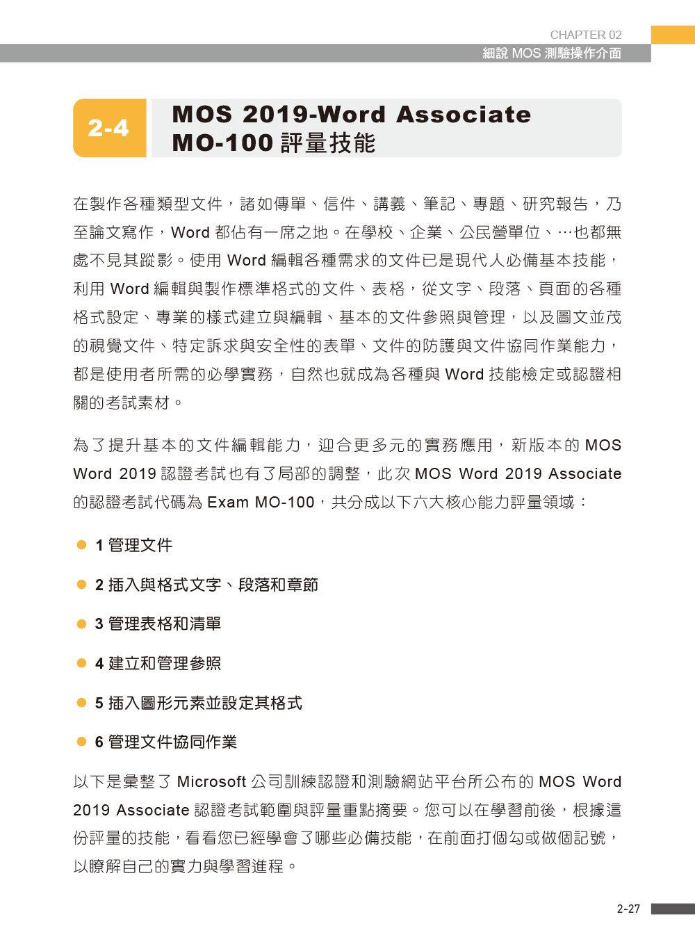 MOS 國際認證應考指南 -- Microsoft Word Associate|Exam MO-100-preview-2