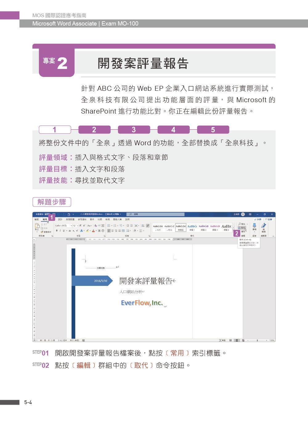 MOS 國際認證應考指南 -- Microsoft Word Associate|Exam MO-100-preview-6