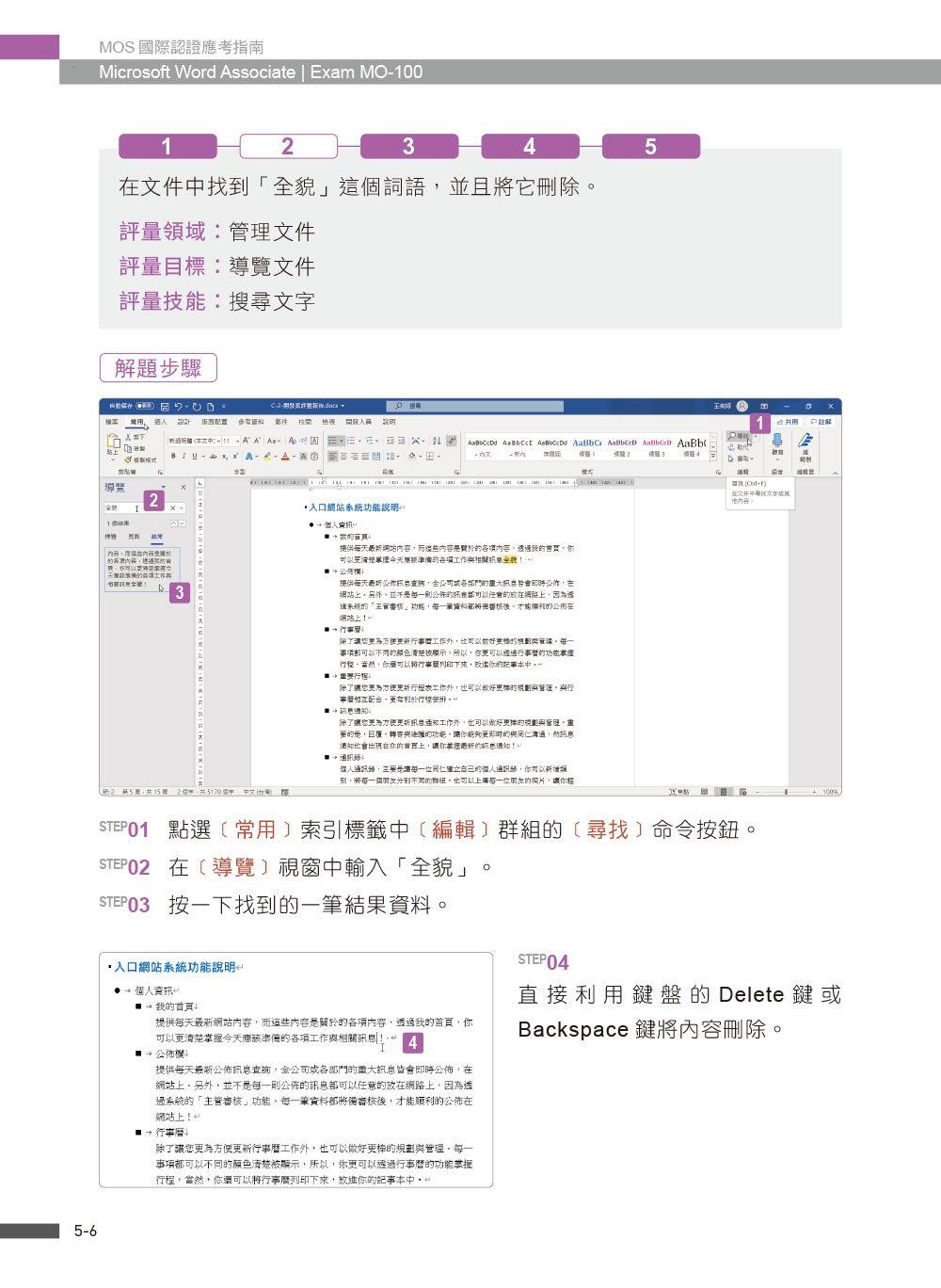 MOS 國際認證應考指南 -- Microsoft Word Associate|Exam MO-100-preview-8