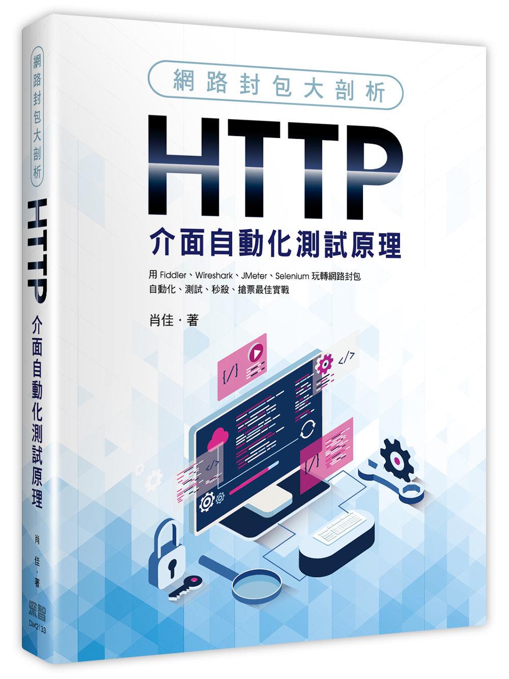 網路封包大剖析:HTTP 介面自動化測試原理-preview-1