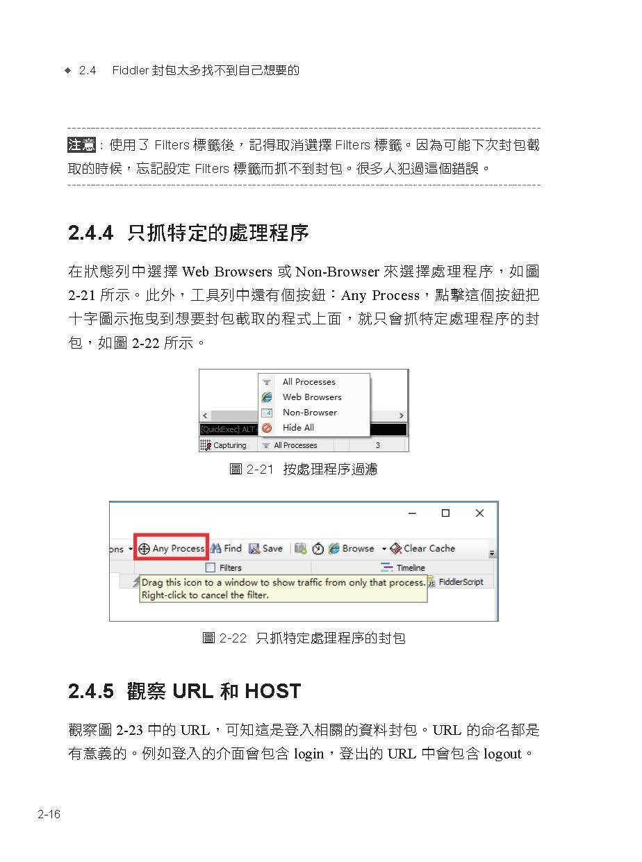 網路封包大剖析:HTTP 介面自動化測試原理-preview-2