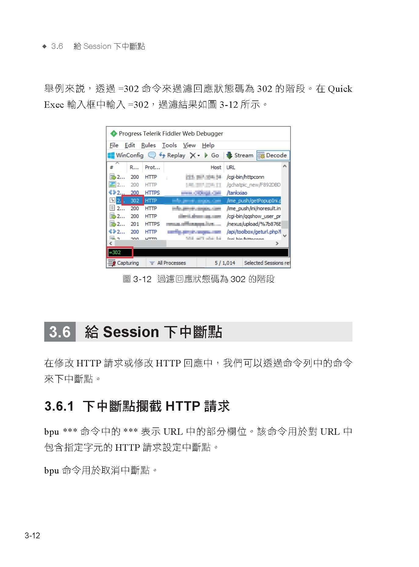 網路封包大剖析:HTTP 介面自動化測試原理-preview-4