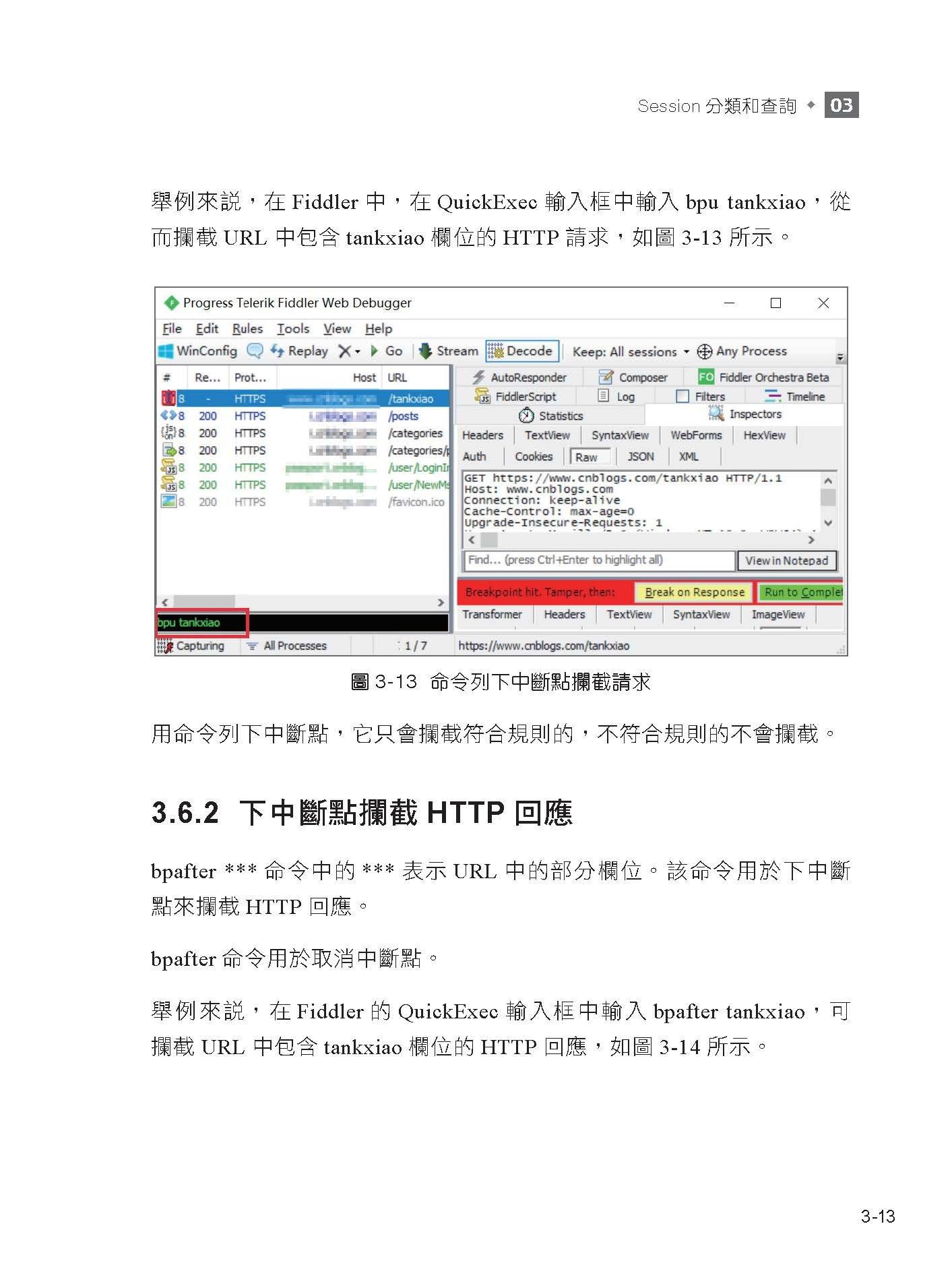 網路封包大剖析:HTTP 介面自動化測試原理-preview-5