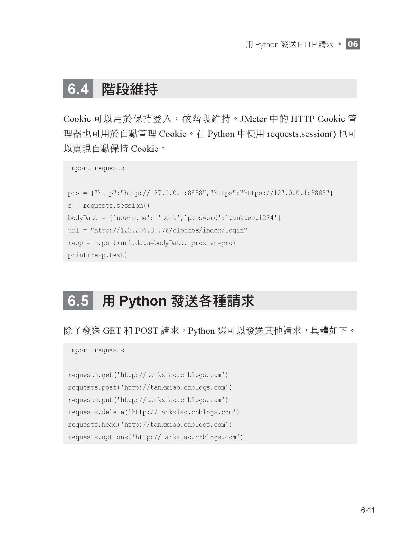 網路封包大剖析:HTTP 介面自動化測試原理-preview-7