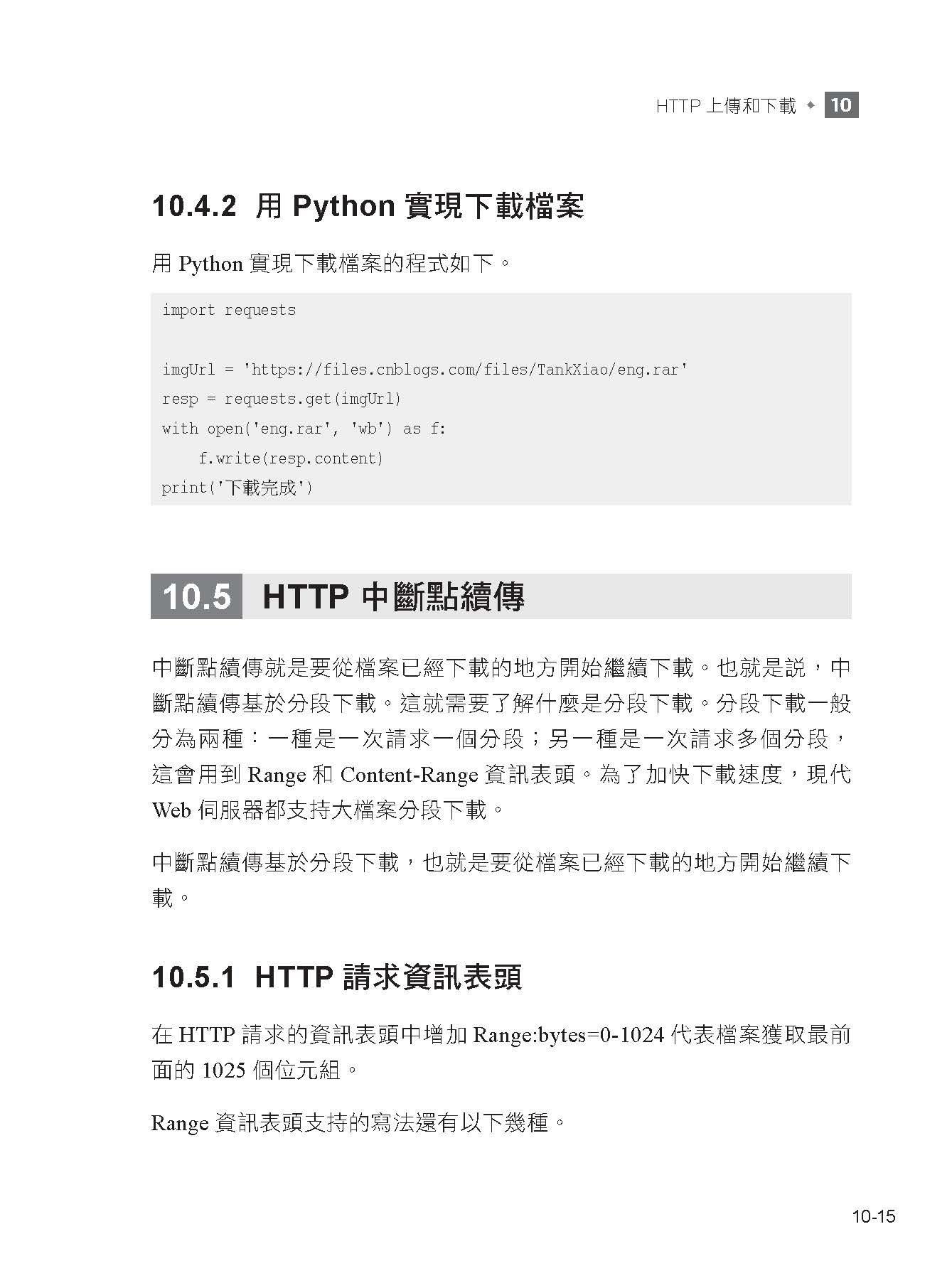 網路封包大剖析:HTTP 介面自動化測試原理-preview-9