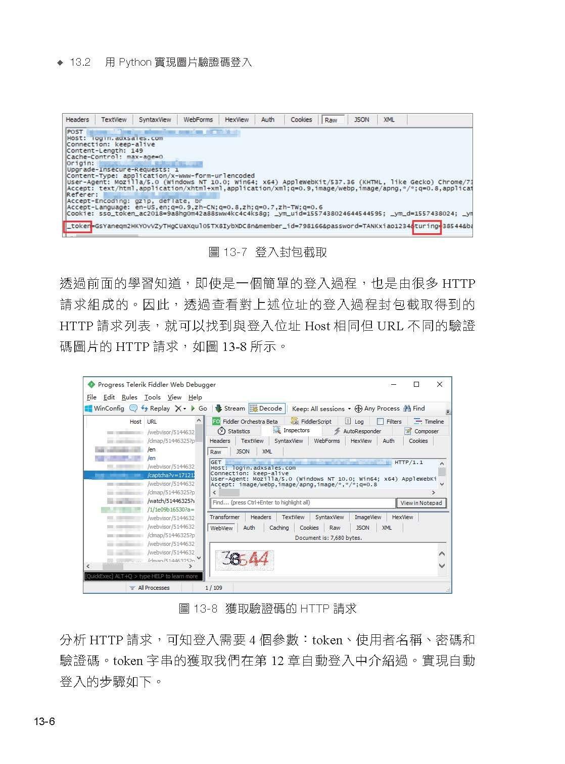 網路封包大剖析:HTTP 介面自動化測試原理-preview-12