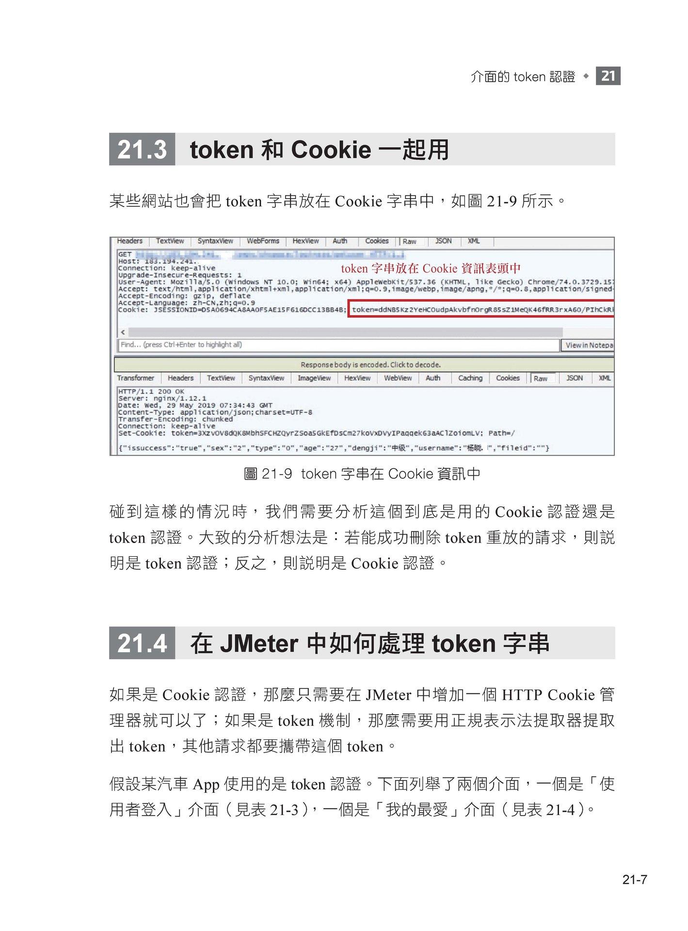 網路封包大剖析:HTTP 介面自動化測試原理-preview-14