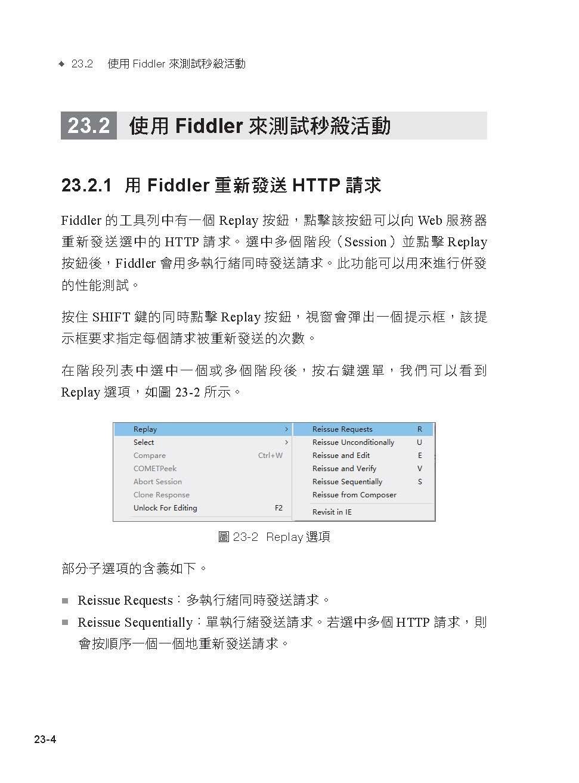 網路封包大剖析:HTTP 介面自動化測試原理-preview-15