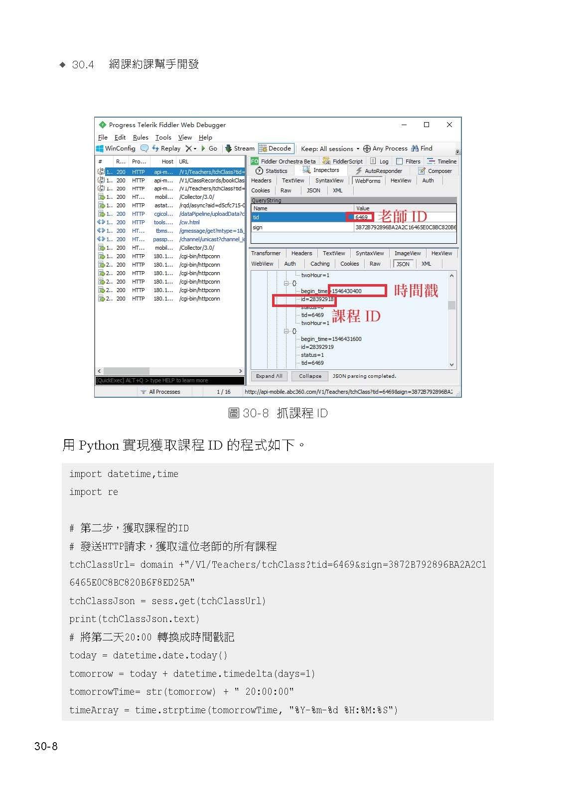 網路封包大剖析:HTTP 介面自動化測試原理-preview-16