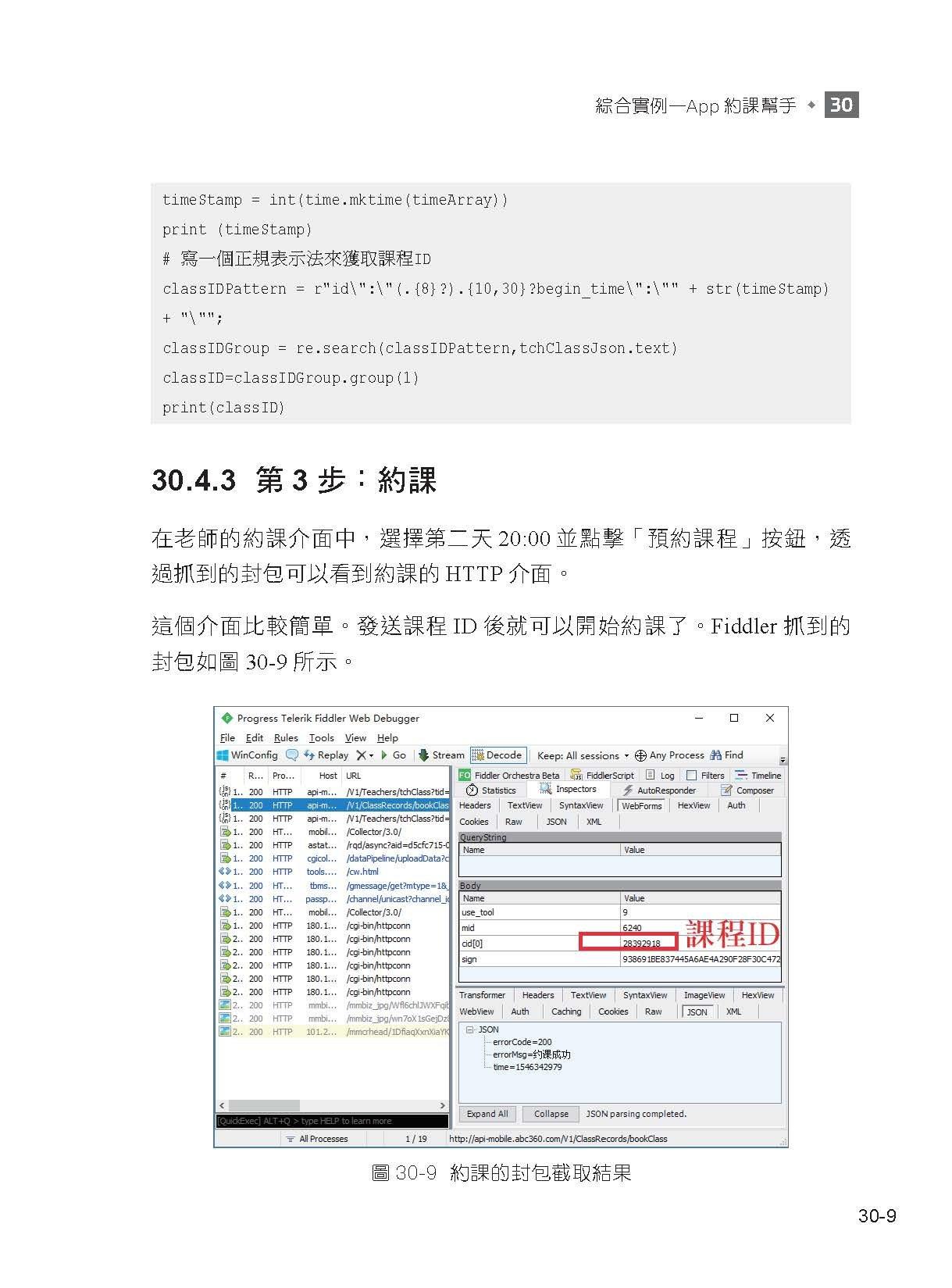 網路封包大剖析:HTTP 介面自動化測試原理-preview-17