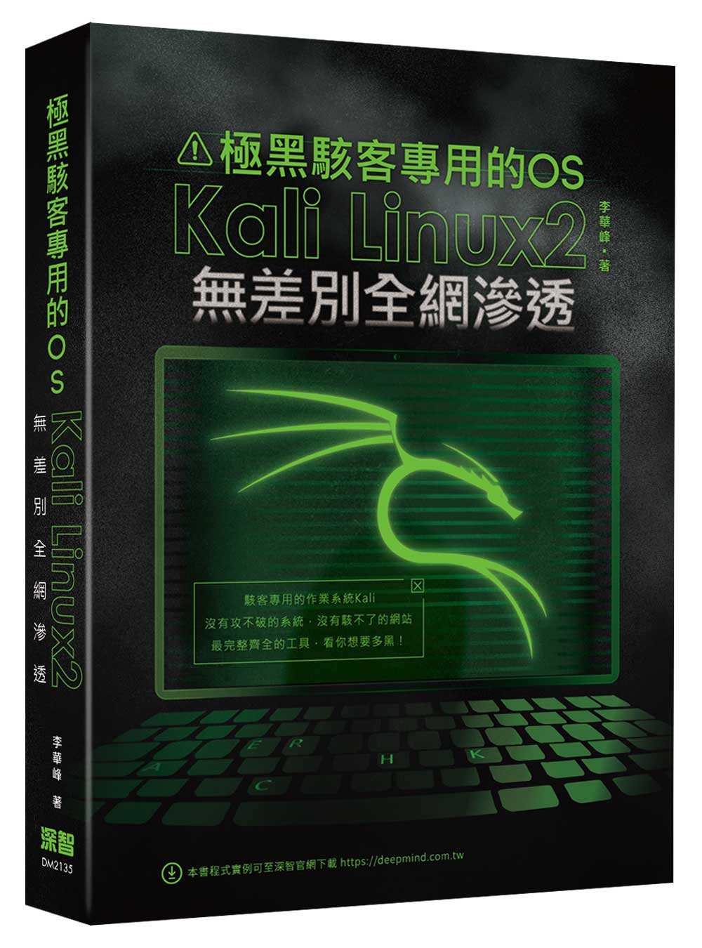 極黑駭客專用的 OS:Kali Linux2 無差別全網滲透-preview-1