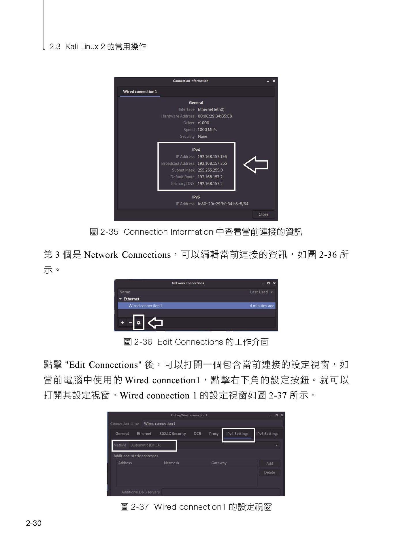極黑駭客專用的 OS:Kali Linux2 無差別全網滲透-preview-3