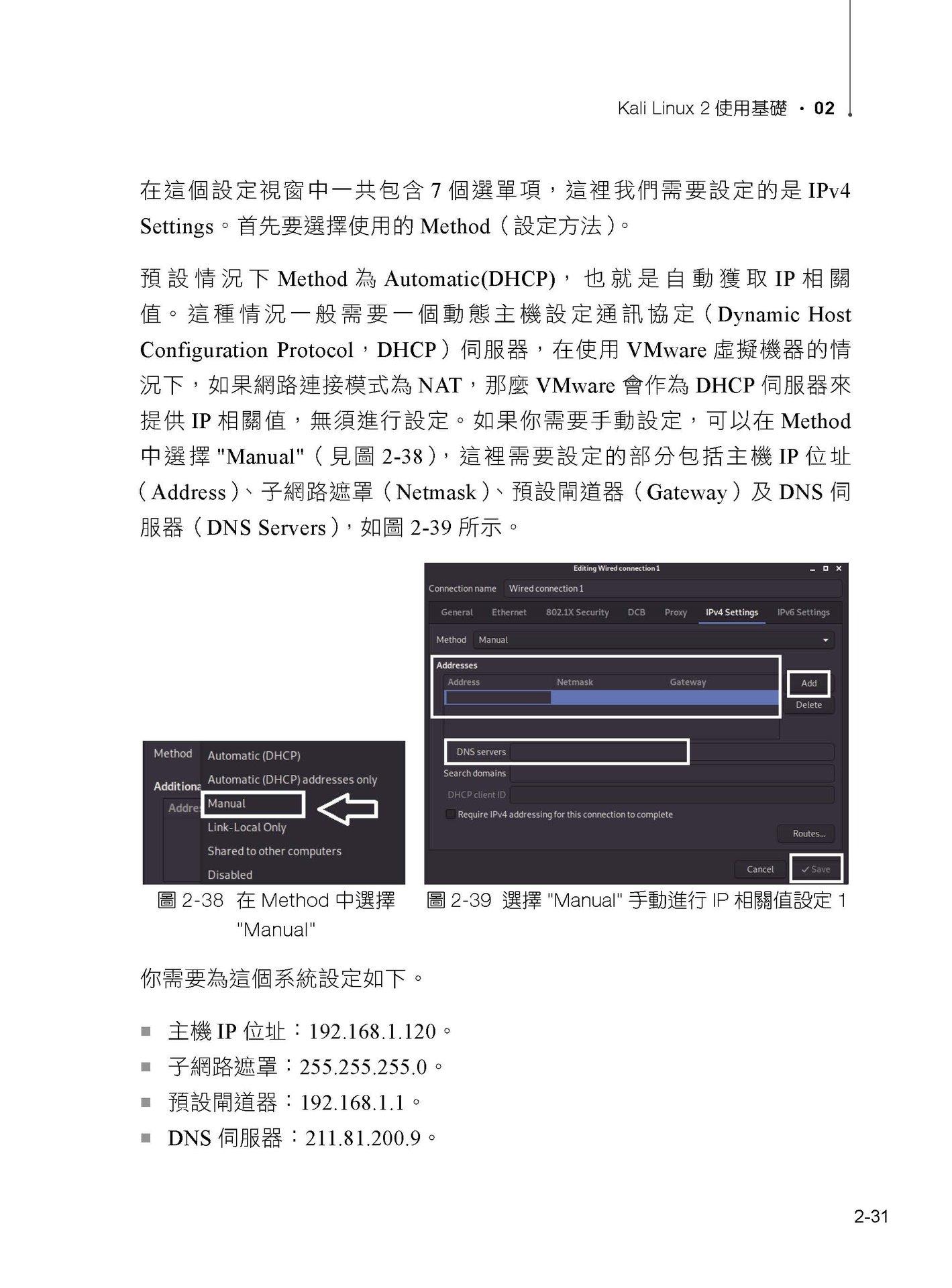 極黑駭客專用的 OS:Kali Linux2 無差別全網滲透-preview-4