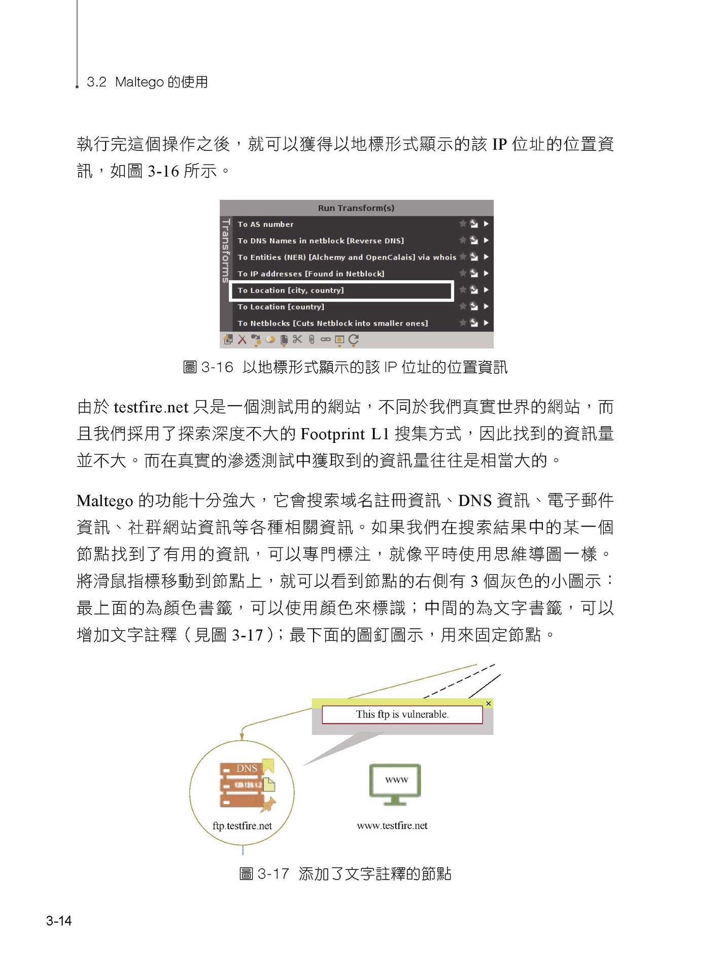 極黑駭客專用的 OS:Kali Linux2 無差別全網滲透-preview-6
