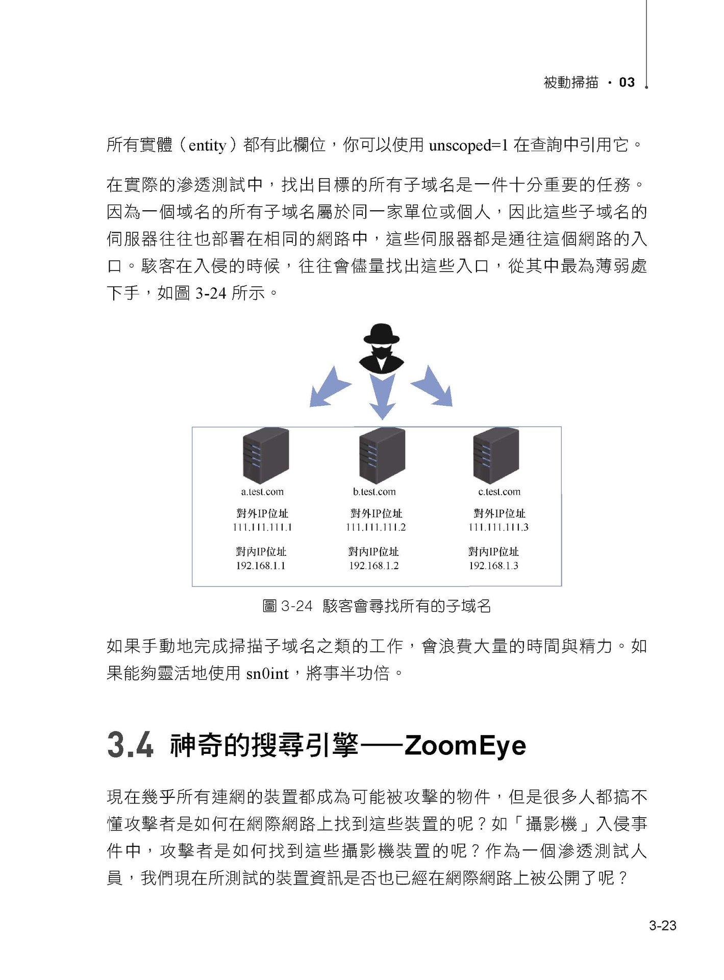 極黑駭客專用的 OS:Kali Linux2 無差別全網滲透-preview-7