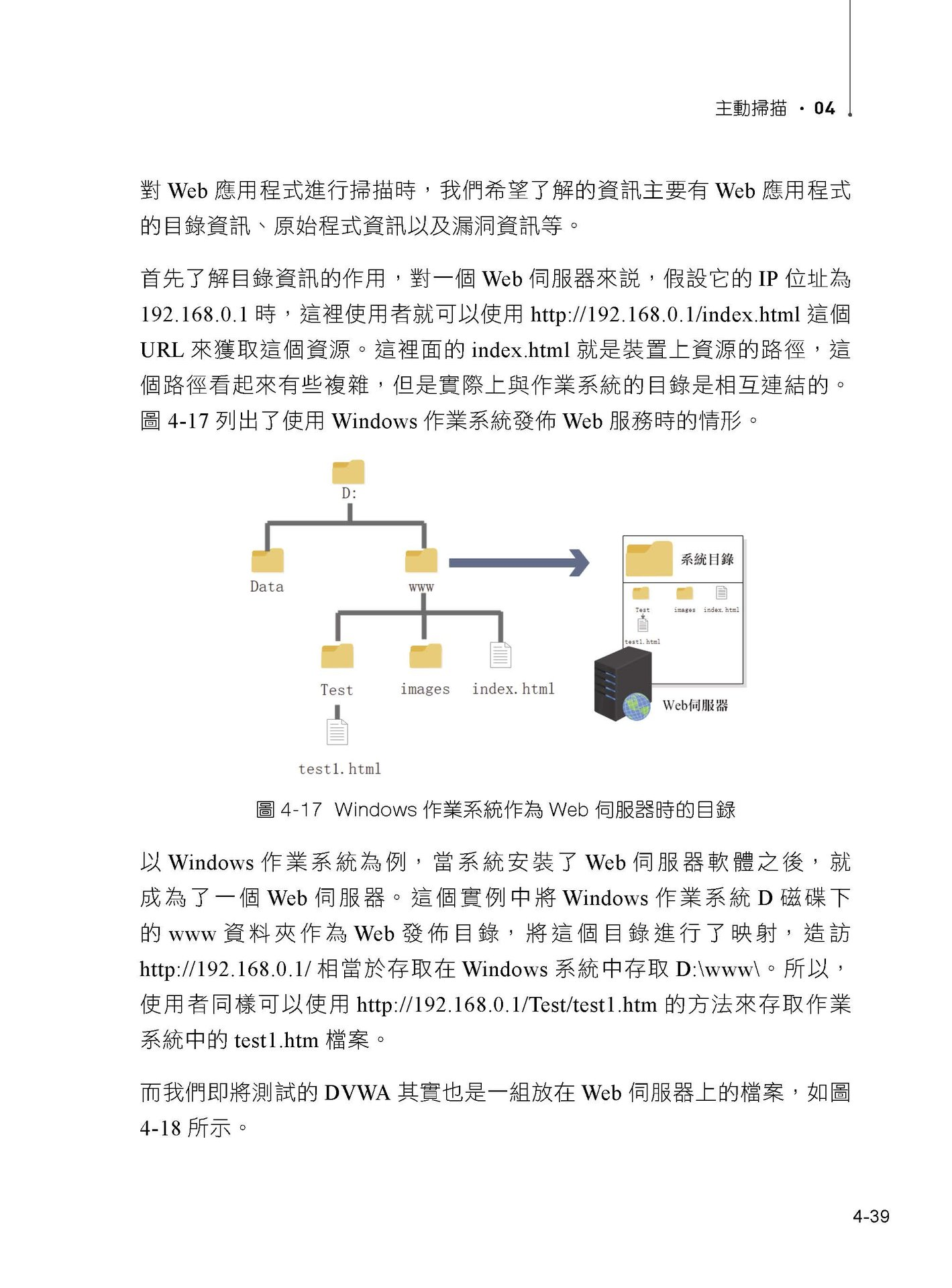 極黑駭客專用的 OS:Kali Linux2 無差別全網滲透-preview-11