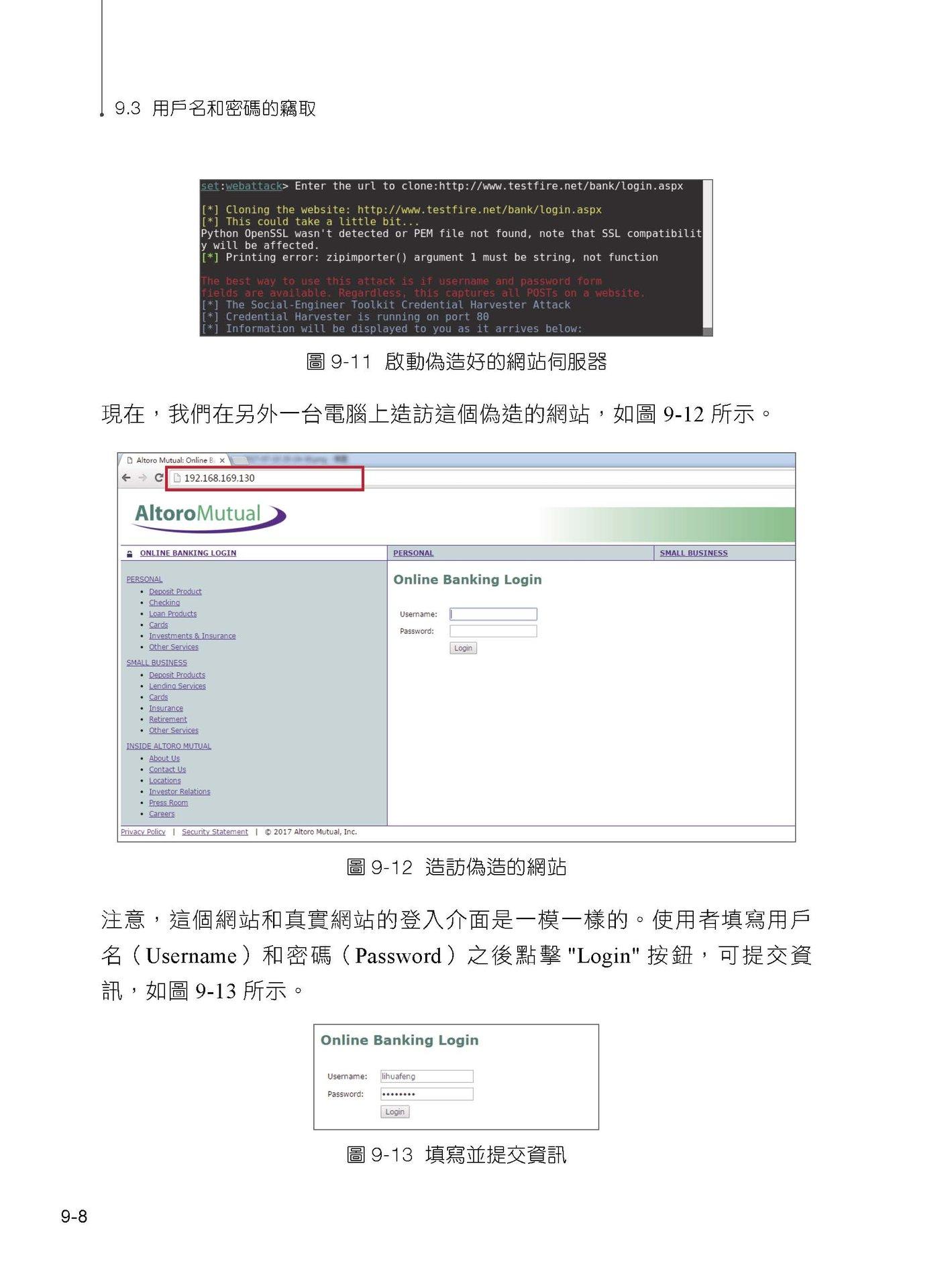 極黑駭客專用的 OS:Kali Linux2 無差別全網滲透-preview-15