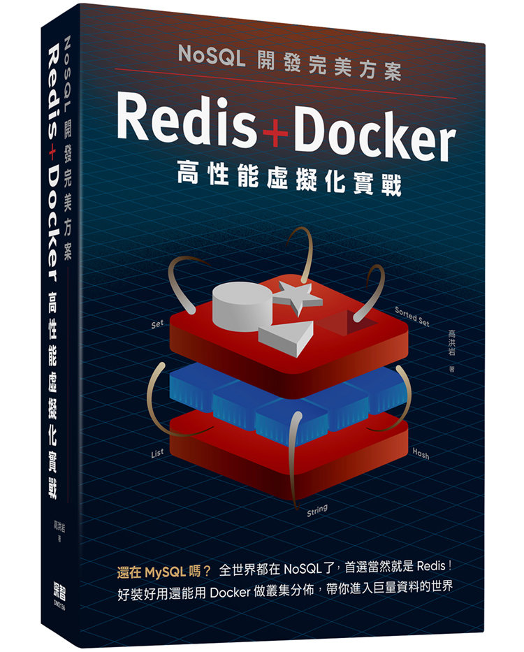 NoSQL 開發完美方案:Redis + Docker 高性能虛擬化實戰-preview-1