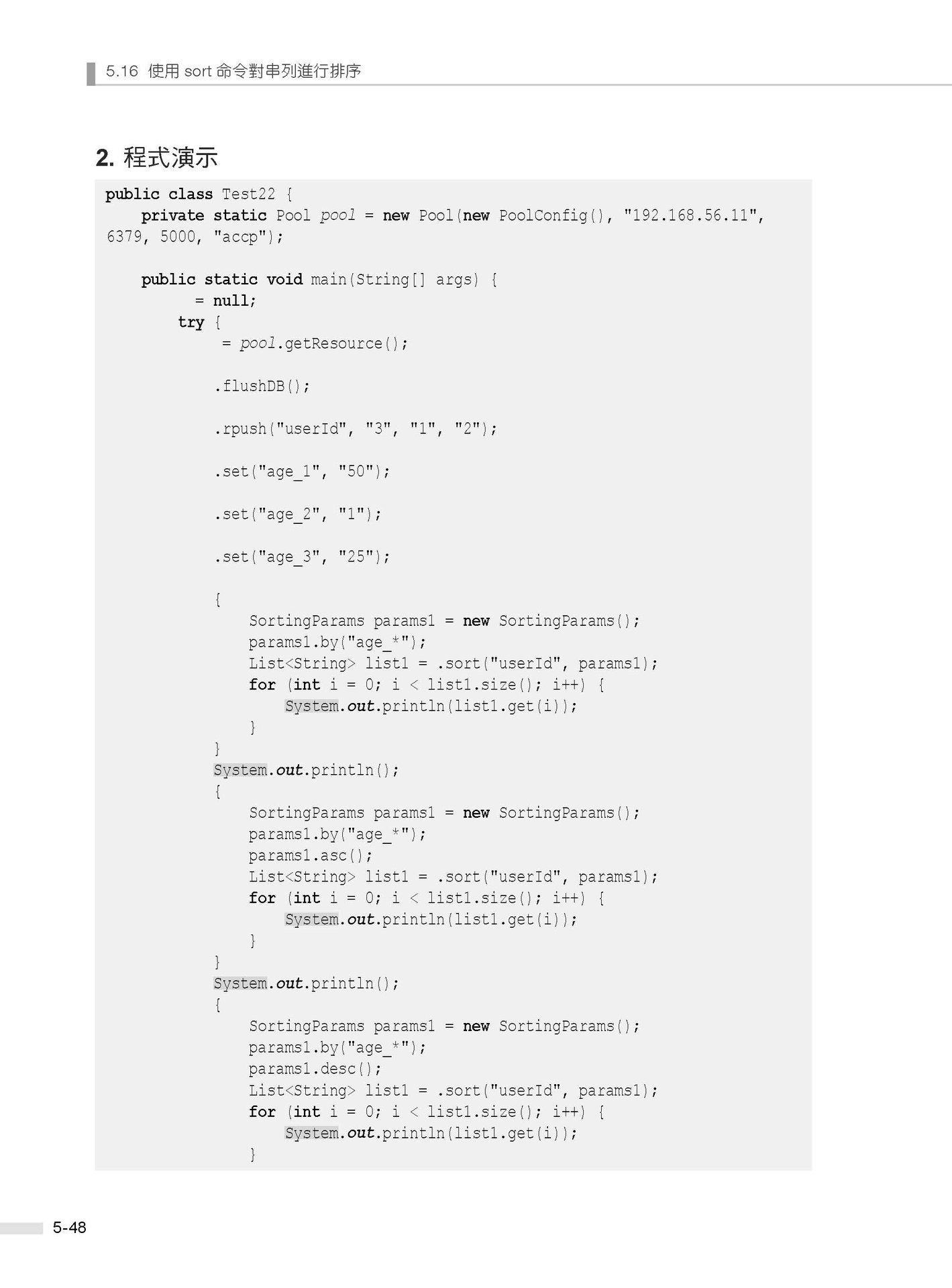 NoSQL 開發完美方案:Redis + Docker 高性能虛擬化實戰-preview-6
