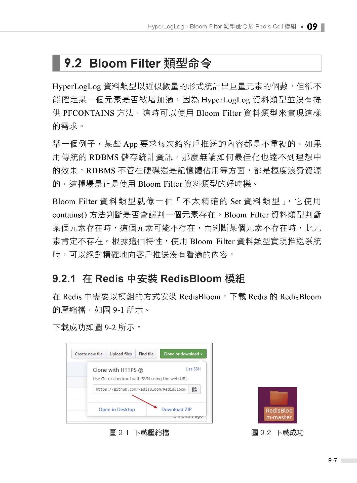 NoSQL 開發完美方案:Redis + Docker 高性能虛擬化實戰-preview-13