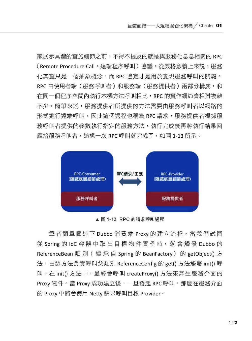 超大流量系統解決方案: 大型網站架構師的經驗分享-preview-6