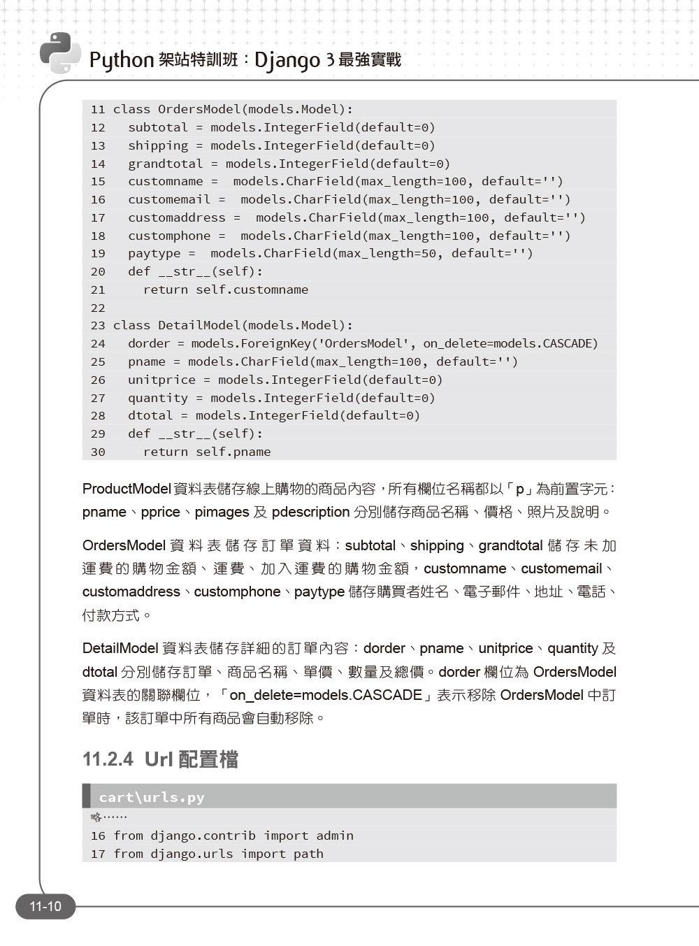 Python 架站特訓班:Django 3 最強實戰, 2/e (附影音/範例)-preview-4