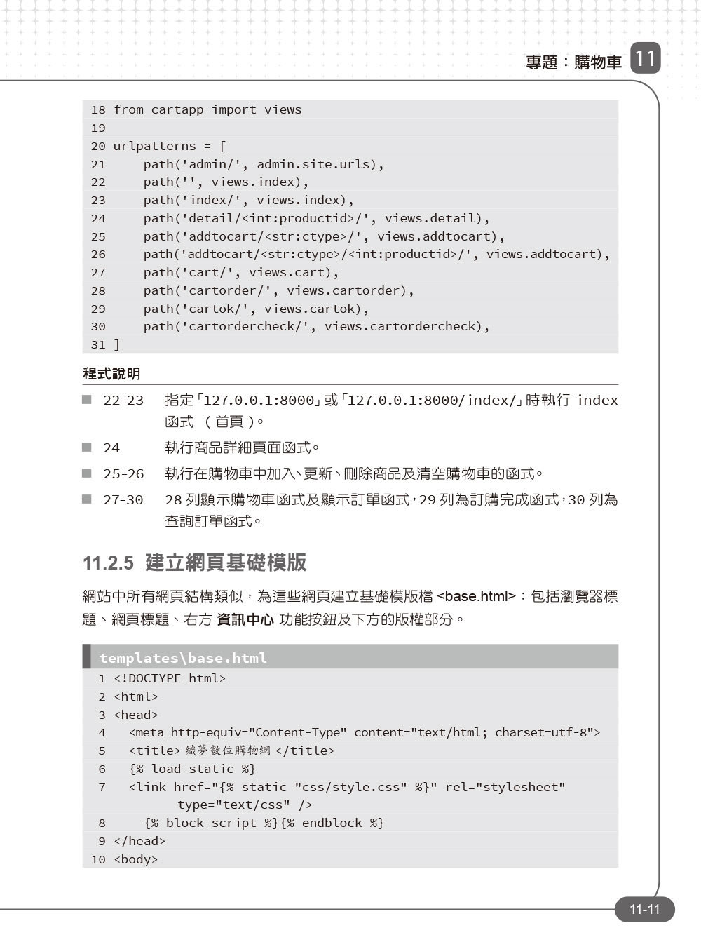 Python 架站特訓班:Django 3 最強實戰, 2/e (附影音/範例)-preview-5