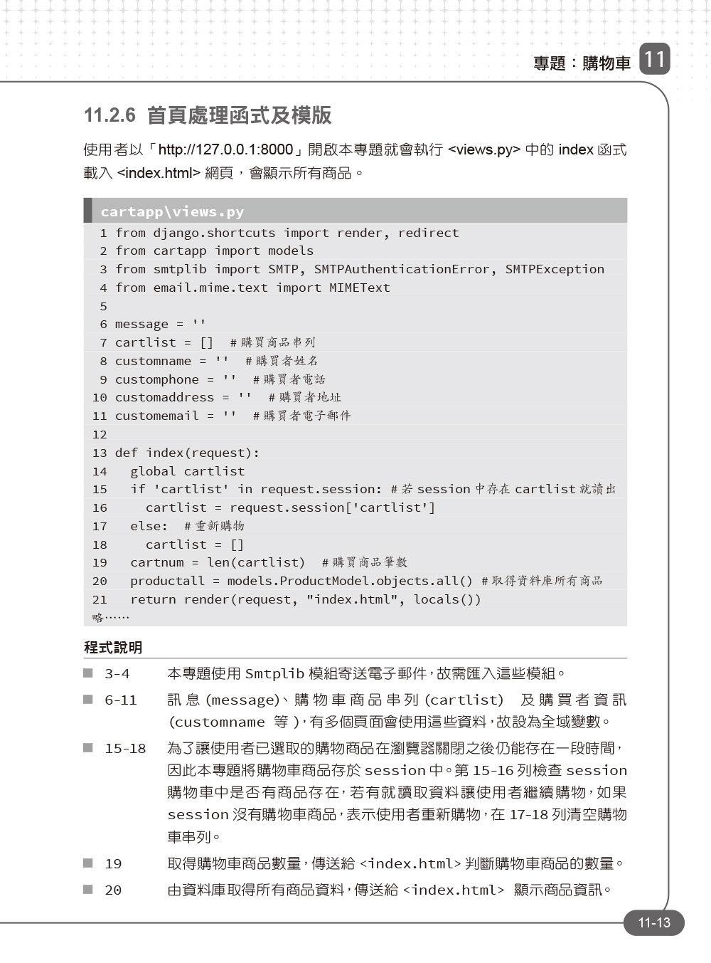 Python 架站特訓班:Django 3 最強實戰, 2/e (附影音/範例)-preview-7