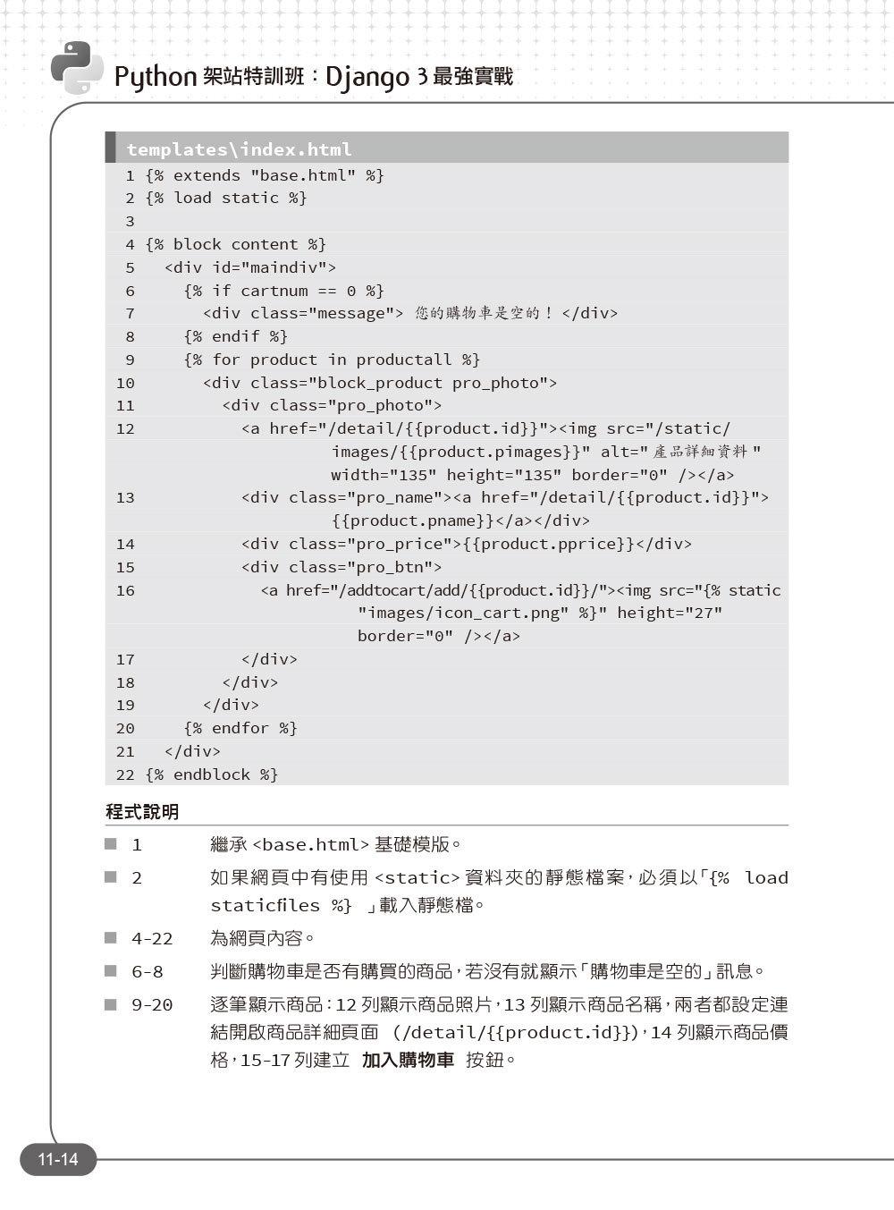 Python 架站特訓班:Django 3 最強實戰, 2/e (附影音/範例)-preview-8